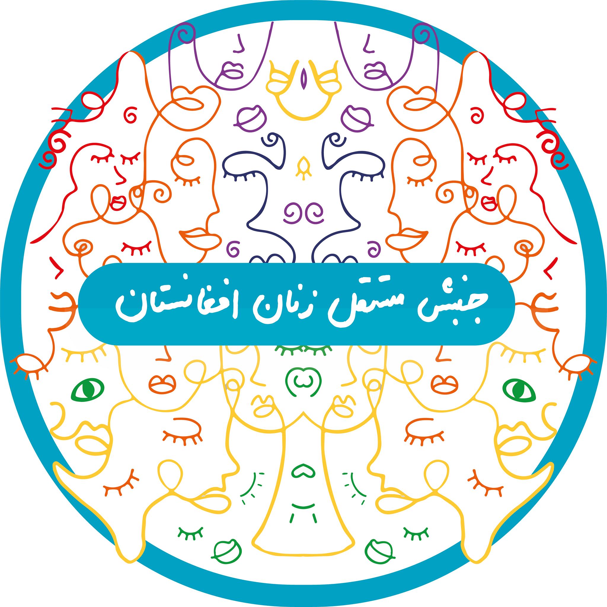 مانیفست جنبش مستقل زنان افغانستان