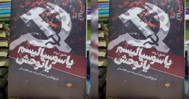 کدام سوسیالیسم؟؛ نقدی بر کتاب «یا سوسیالیسم یا توحش»
